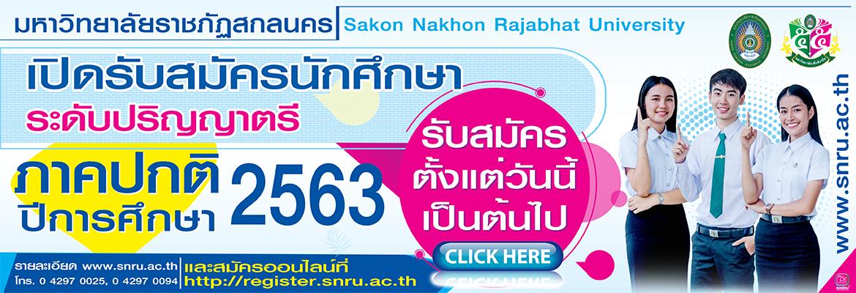 เปิดรับสมัครนักศึกษาใหม่ประจำปีการศึกษา 2563
